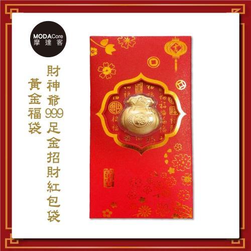 摩達客-農曆新年春節◉財神爺999足金招財紅包袋--黃金福袋/