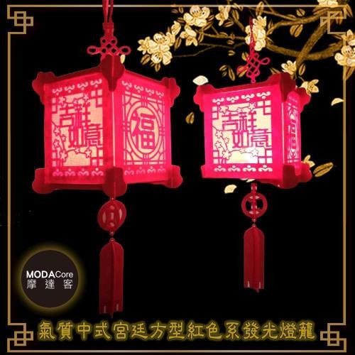 摩達客-農曆新年春節◉氣質中式宮廷方型紅色系發光燈籠(福+吉祥如意)2入組