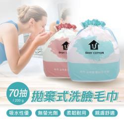 乾溼兩用潔面 拋棄式洗臉毛巾 70抽/包