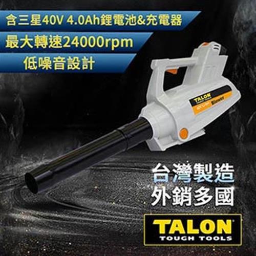 TALON達龍電動工具 40V 鋰電無刷馬達鼓風機 AB9205 工業吹風機/鼓風機