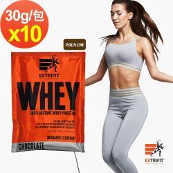 【捷克EXTRIFIT】WHEY 100%即食乳清蛋白粉-巧克力口味(30gx10包)
