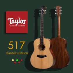 【Taylor 泰勒】Taylor 500系列-公司貨保固 (517-Builder Edition)