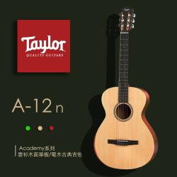 【Taylor 泰勒】Taylor Academy系列 -公司貨保固 (A12-N)