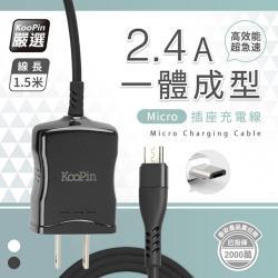 KooPin 高效能超急速2.4A一體成型插座充電線1.5M (Micro)
