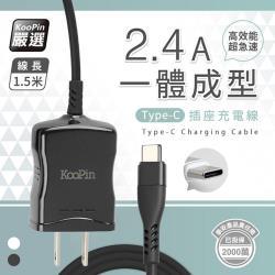 KooPin 高效能超急速2.4A一體成型插座充電線1.5M (Type-C)