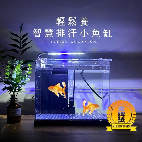 輕鬆養智慧排汙小魚缸(含LED燈具,排水管)-台灣設計製造/