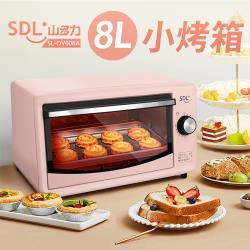 SDL 山多力 8L小烤箱SL-OV606A