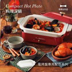 日本BRUNO 多功能電烤盤BOE021(紅色、白色、土耳其藍、珊瑚紅、夜幕綠)