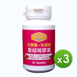 信誼康 司蜜安-蔓越莓膠囊(30粒/罐)x3入組