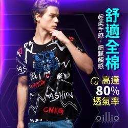 oillio歐洲貴族 短袖透氣乾爽輕柔T恤 修身顯瘦 柔順超彈力 創意手工塗鴉 黑色