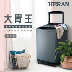 HERAN禾聯 18KG大胃王全自動洗衣機 HWM-1892