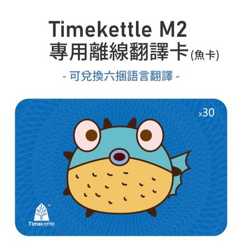 【i3嘻】Timekettle