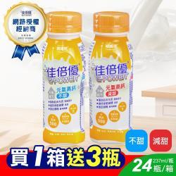 (加贈4罐) 佳倍優 元氣高鈣即飲配方營養奶水 237ml*24入/箱 (不甜)