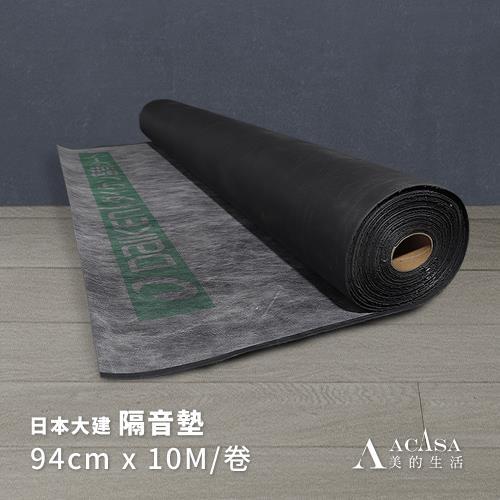 日本-大建隔音毯(一捲)/