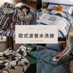 BELLE VIE 歐式波普風 全棉可水洗暖暖被 150x200cm ( 多款任選 )