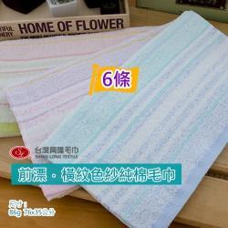 前漂橫紋色紗純棉毛巾(6條裝) 台灣興隆毛巾製