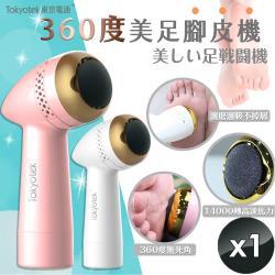 東京電通Tokyotek 360度美足腳皮機-1入組