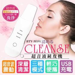 [X-BIKE]超音波鏟皮機/去除黑頭粉刺/毛孔清潔器/臉部清潔 BTY-M191