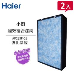 【2入組】Haier海爾 小H空氣清淨機專用醛效複合濾網 AP225F-01
