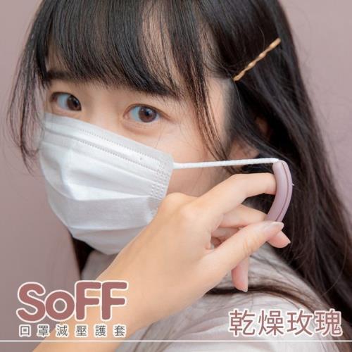 日本專利SoFF減壓護套神器|口罩減壓護套|減輕耳朵承載的負擔|長效貼片|長效型輔助貼片