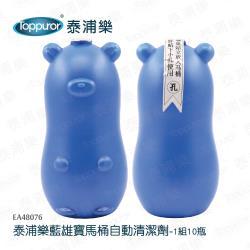 Toppuror 泰浦樂 藍雄寶馬桶自動清潔劑/1組10瓶-(EA48076)