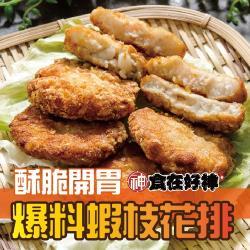 【食在好神】蝦枝花排(4片/包)共8包