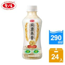 愛之味 純濃燕麥290ml(24入/箱)