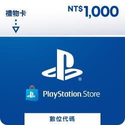 PSN點數 $1000  PlayStation®Network 專用增值卡 額度NT$1000