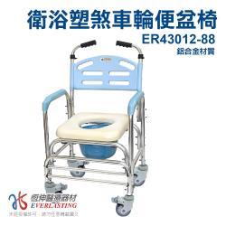 【恆伸醫療器材】ER-43012-88鋁合金固定式便椅 /便盆椅/洗澡椅/塑膠輪(背靠升級 可置於家用馬桶上)