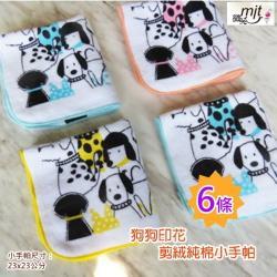 狗狗印花剪絨純棉小手帕 (6條裝) 台灣製毛巾