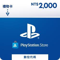 [送LINE貼圖]PSN點數 $2000 PlayStation®Network 專用增值卡,額度NT$2000