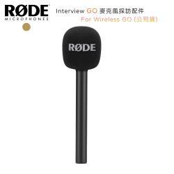 RODE Interview GO 麥克風手持棒-採訪配件For Wireless GO (公司貨)