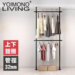 YOIMONO LIVING「工業風尚」消光黑頂天立地衣架 (雙層)