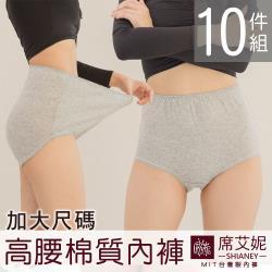 席艾妮SHIANEY MIT 媽媽內褲 超加大尺碼棉質內褲 台灣製造 (10件組)