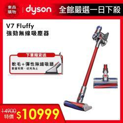 登記送帆布包+二合一吸頭↘Dyson V7 Fluffy 無線吸塵器(原廠公司貨 全新品2年保固)庫