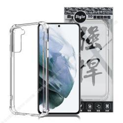 MyStyle for 三星 Samsung Galaxy S21 強悍軍規5D清透防摔殼