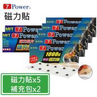 【7Power】MIT舒緩磁力貼1000G (10枚)5包入+替換貼布*2包 (30枚/ 包)超值組