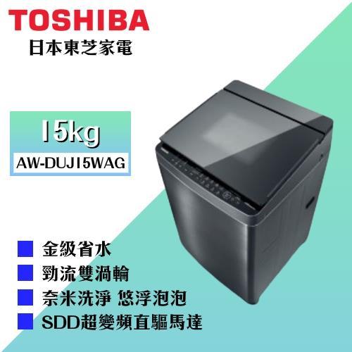 TOSHIBA東芝洗衣機
