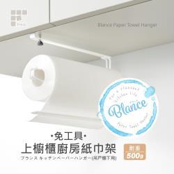 日本和平 Blance 上櫥櫃廚房紙巾架