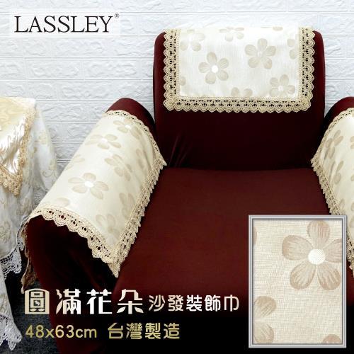 Lassley蕾絲妮-圓滿花朵52X68CM沙發裝飾巾(台灣製造 沙發巾/扶手巾)