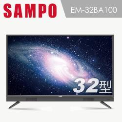 SAMPO聲寶 32型 超質美LED液晶顯示器 EM-32BA100 含運不含安裝-庫
