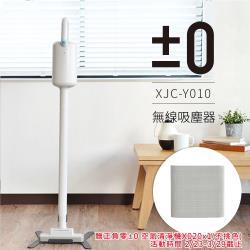 【正負零±0】電池式無線吸塵器 XJC-Y010_白色