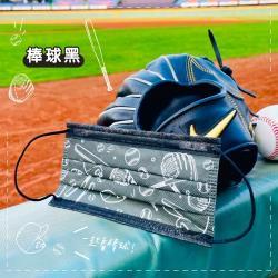 【Beauty小舖】印花3層防護口罩_棒球黑(10入/盒)- 符合CNS 14774國家檢驗標準
