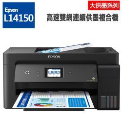 EPSON L14150 A3+ 高速雙網連續供墨複合機