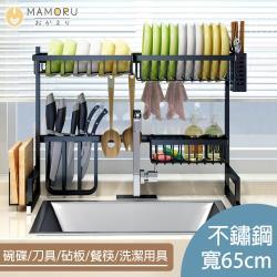 MAMORU  日系方管不鏽鋼水槽置物架-小款(收納架/瀝水架/水槽架/碗碟架)
