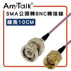 【ANYTALK】SMA 公頭 轉 BNC 公頭 轉接線 10cm