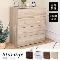 【澄境】日系居家三大二小抽收納五斗櫃 衣櫃 收納櫃