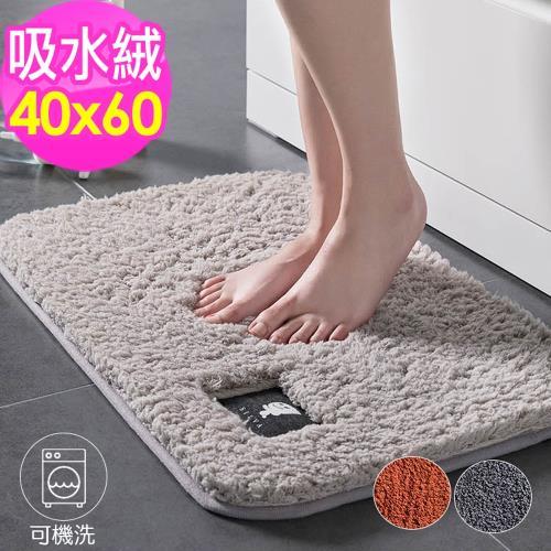 超柔軟極吸水蛋糕絨地墊40*60cm