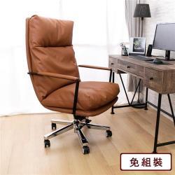【韓菲】吉伯特辦公椅-64.5x73x119~124cm