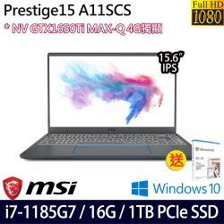 MSI微星 Prestige15 A11SCS-001TW 創作者筆電 15吋/i7-1185G7/16G/PCIe 1T SSD/GTX1650Ti/W10